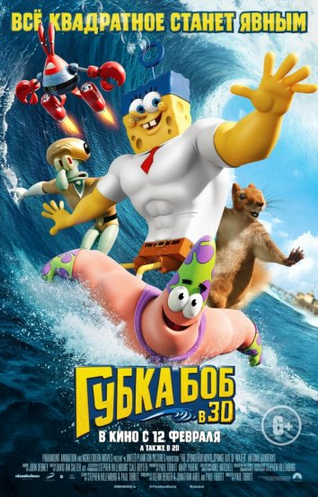 Смотреть Губка Боб в 3D онлайн в HD качестве 720p