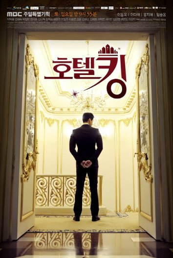 Смотреть Король отелей онлайн в HD качестве 720p