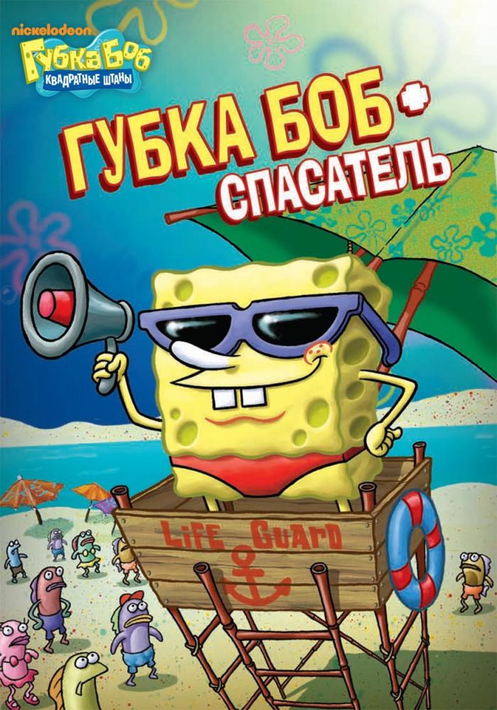 Смотреть сериал Губка Боб квадратные штаны 13 сезон 1 ...