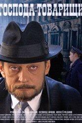 Смотреть Господа-товарищи / Герои-Злодеи онлайн в HD качестве