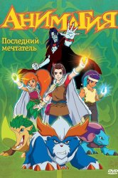 Смотреть Анимагия онлайн в HD качестве