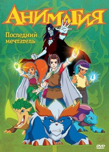 Смотреть Анимагия онлайн в HD качестве 720p
