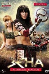 Смотреть Зена – королева воинов онлайн в HD качестве
