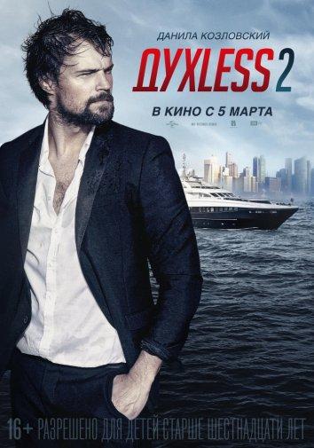 Смотреть Духless 2 онлайн в HD качестве 720p