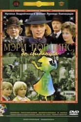 Смотреть Мэри Поппинс, до свидания онлайн в HD качестве