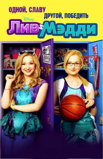 Смотреть Лив и Мэдди онлайн в HD качестве 720p