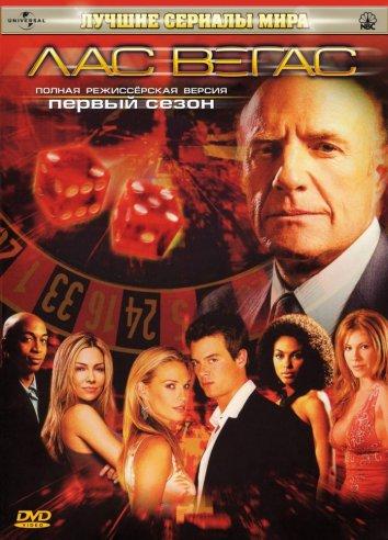 Смотреть Лас Вегас онлайн в HD качестве 720p