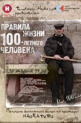 Смотреть Правила жизни 100 летнего человека онлайн в HD качестве
