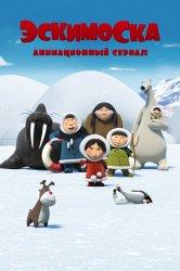 Смотреть Эскимоска онлайн в HD качестве