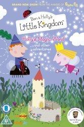 Смотреть Маленькое королевство / Маленькое королевство Бена и Холли онлайн в HD качестве