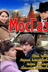 Смотреть Мосгаз онлайн в HD качестве