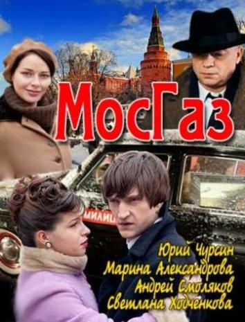 Смотреть Мосгаз онлайн в HD качестве 720p