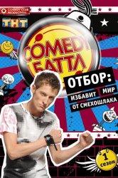 Смотреть Comedy Баттл онлайн в HD качестве 720p