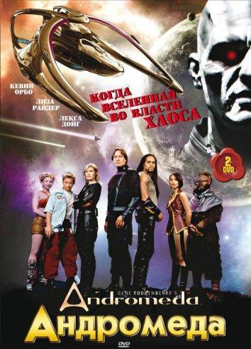 Смотреть Андромеда онлайн в HD качестве 720p