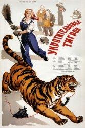 Смотреть Укротительница тигров онлайн в HD качестве