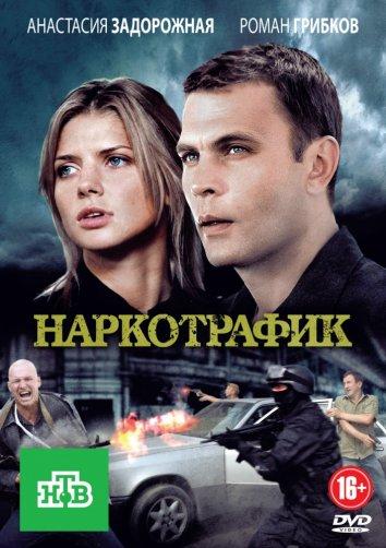 Смотреть Наркотрафик онлайн в HD качестве 720p
