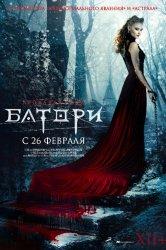 Смотреть Кровавая леди Батори онлайн в HD качестве