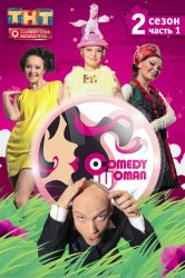 Смотреть Comedy Woman онлайн в HD качестве 720p