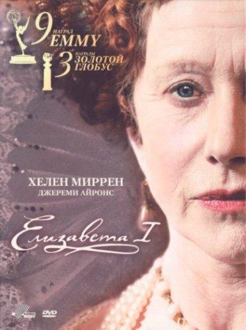 Смотреть Елизавета I онлайн в HD качестве 480p