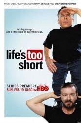 Смотреть Жизнь так коротка онлайн в HD качестве