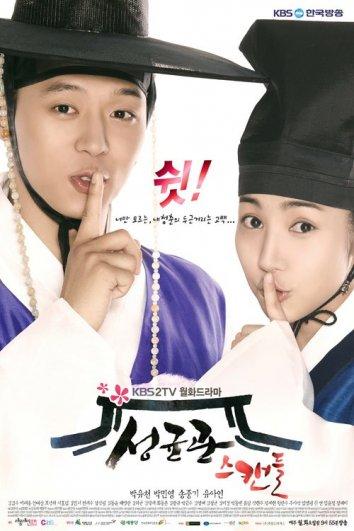 Смотреть Скандал в Сонгюнгване онлайн в HD качестве 720p