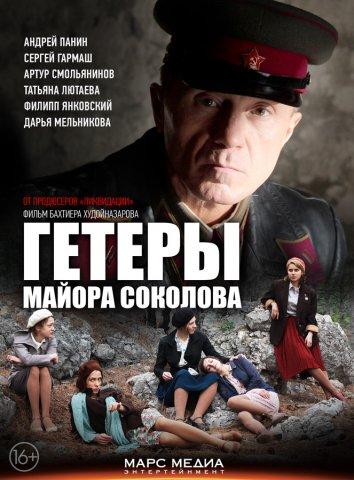 Смотреть Гетеры майора Соколова онлайн в HD качестве 720p