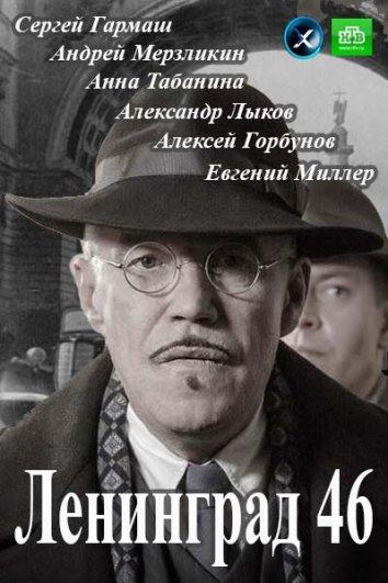 Смотреть Ленинград 46 онлайн в HD качестве 720p