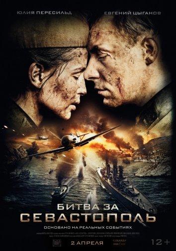 Смотреть Битва за Севастополь / Несокрушимая онлайн в HD качестве 720p