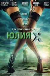 Смотреть Юлия Икс онлайн в HD качестве