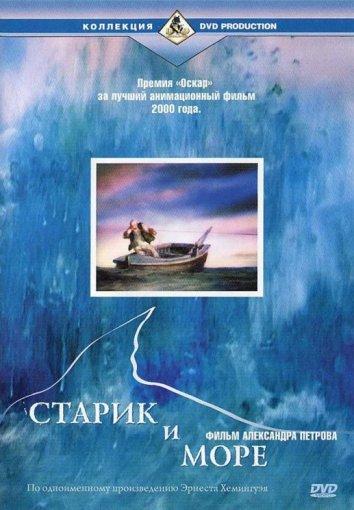 Смотреть Старик и море онлайн в HD качестве 720p