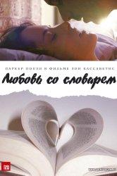 Смотреть Любовь со словарем онлайн в HD качестве