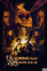 Смотреть Подземелье драконов онлайн в HD качестве