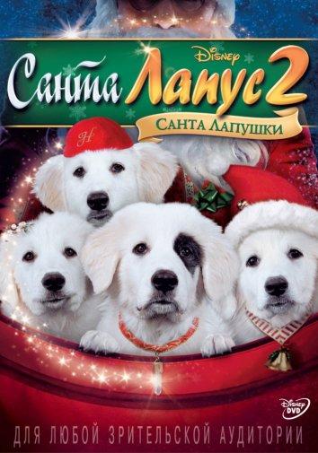 Смотреть Санта Лапус 2: Санта лапушки онлайн в HD качестве 720p