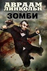 Смотреть Авраам Линкольн против зомби онлайн в HD качестве