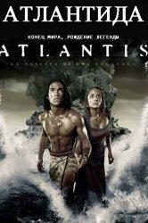Смотреть Атлантида: Конец мира, рождение легенды онлайн в HD качестве