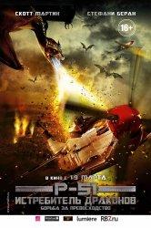 Смотреть P-51: Истребитель драконов онлайн в HD качестве