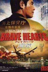 Смотреть Храбрые сердца: Морские обезьяны онлайн в HD качестве