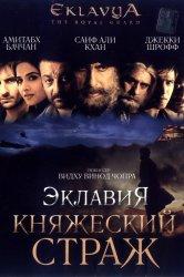 Смотреть Эклавия – княжеский страж онлайн в HD качестве