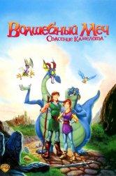 Смотреть Волшебный меч: Спасение Камелота онлайн в HD качестве 720p