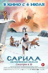 Смотреть Сарила: Затерянная земля онлайн в HD качестве