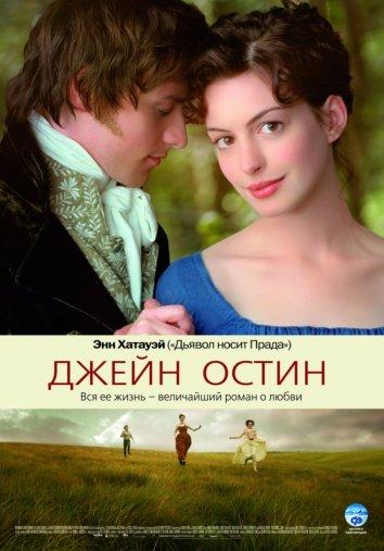 Смотреть Джейн Остин онлайн в HD качестве 720p