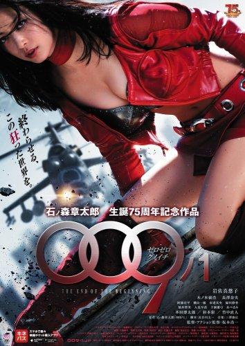 Смотреть 009-1: Конец начала онлайн в HD качестве 720p