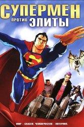 Смотреть Супермен против Элиты онлайн в HD качестве