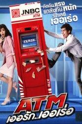 Смотреть Ошибка банкомата онлайн в HD качестве