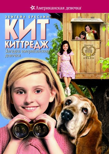 Смотреть Кит Киттредж: Загадка американской девочки онлайн в HD качестве 720p