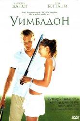 Смотреть Уимблдон онлайн в HD качестве 720p