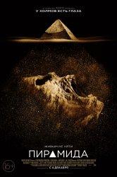 Смотреть Пирамида онлайн в HD качестве