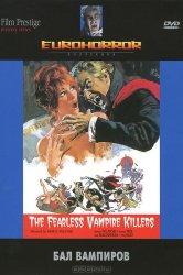 Смотреть Бал вампиров онлайн в HD качестве