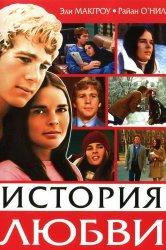 Смотреть История любви онлайн в HD качестве