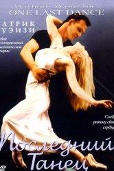 Смотреть Последний танец онлайн в HD качестве